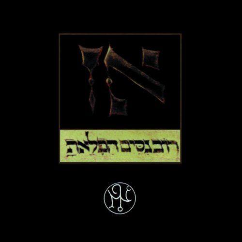 Garden Of Delight - Necromanteion IV (rediscovered 2012)